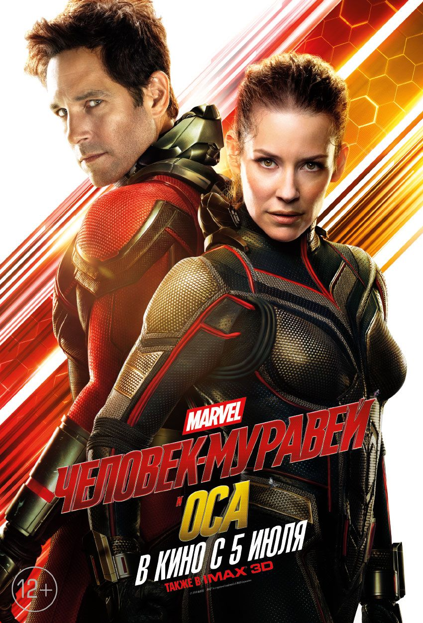 Kinopoisk.ru ant man and the wasp 3198446