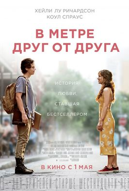 Cover kinopoisk.ru five feet apart 3333583