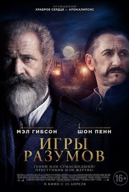 Cover kinopoisk.ru the professor and the madman 3340976