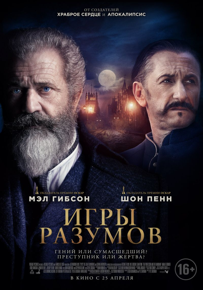 Kinopoisk.ru the professor and the madman 3340976