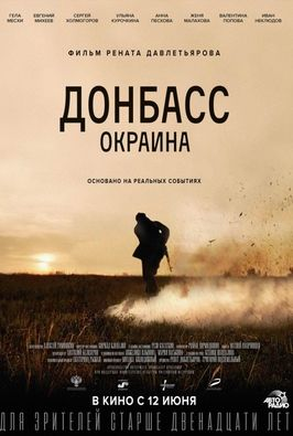 Cover kinopoisk.ru donbass borderland 3364890