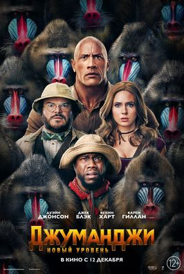 Cover kinopoisk.ru jumanji 3a the next level 3429439